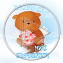 miłość miś misiek misie misio napis miłosne tekst kocham cię mój słodziaku